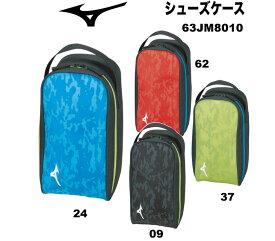 ラケットスポーツ: ミズノ Mizuno シューズケース 63JM8010 L34×W15×H16cm【ネコポス便送料無料】シューズバック シューズ入れ シューズ袋【medama】【キャッシュレス5%還元】