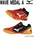 卓球:ミズノ 卓球シューズ ウエーブメダル エース WAVE MEDAL A 81GA151001【Mizuno】【送料無料】【一部お取寄せ】