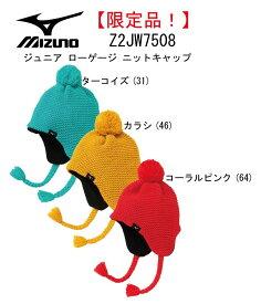 ウインターウエア:MIZUNO ジュニア ローゲージ ニットキャップ Z2JW7508【ネコポス便送料無料!(代引き不可)】【限定品!】