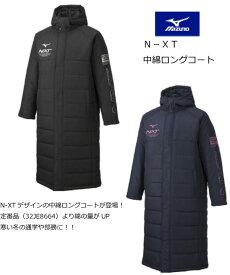 限定品 Mizuno:ミズノ N−XT 中綿ロングコート NX かっこいい[32JE9755]【送料無料】【限定品】入荷分限り【コロナ禍に負けるな 】