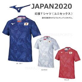 【2021年5月発送予定(完全予約)】ミズノ MIZUNO 応援Tシャツ マルチスポーツ ダイバーシティ 32MA0505 男女兼用 ユニセックス Tシャツ/限定/東京/2020/2021/ダイバーシティー/JAPAN/日本/#ともに越えよう
