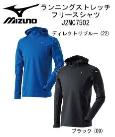 【キャッシュレス5%還元】Mizuno:ミズノ ランニングストレッチフリースシャツ [J2MC7502]【ネコポス送料無料!(※代引き不可)】