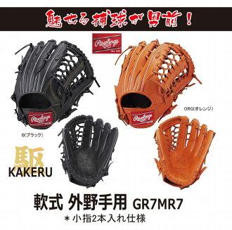 棒球:滚动GR7MR7軟式外野用手套