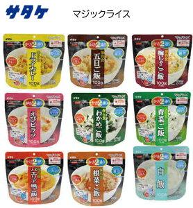 サタケ マジックライス ごはん 雑炊 保存食 非常食 即席 ご飯 水 おいしい レトルト アルファ米 【2個までネコポス対応、3個以上は送料別途加算】