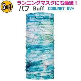 BUFF バフ ランニングマスク ネックチューブ 351128 COOLNET UV+ MAKRANA SKY BLUE ネックウォーマー フリーサイズ UPF50 冷感/オシャレ/カッコいい/タウン/日焼け/UVカット/ランニング/アウトドア/トレッキング/マスク/マスク素材/夏用/冷やす/クーリング/クール