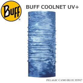 【BUFF】バフ ランニングマスク 353917 ネックチューブ COOLNET UV+ PELAGIC CAMO BLUE ネックウォーマー フリーサイズ UPF50 スキー/スノボ/オシャレ/カッコいい/タウン/日焼け/UVカット/ランニング/アウトドア/トレッキング/マスク/マスク素材
