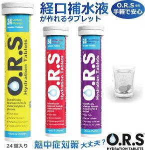 熱中症対策 O.R.S経口補水塩タブレット(レモン味・カシス味・イチゴ味) 24粒入り 【経口補水液が作れるタブレット】Oral Rehydration Solution Hydration Tablets ORS
