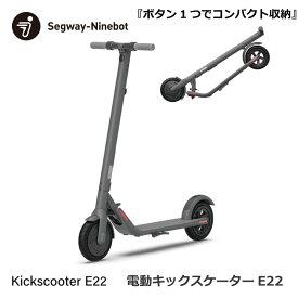 Segway-Ninebot Kickscooter E22 電動 キックスクーター 折りたたみ 軽量 航空機クラス アルミ合金フレーム セグウェイ ナインボット 正規品【日本正規代理店直送品】