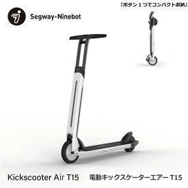 Segway-Ninebot Kickscooter Air T15 電動 キックスクーター 近未来デザイン 軽量 コンパクト 折りたたみ アプリ連携 セグウェイ ナインボット 正規品 【日本正規代理店直送品】