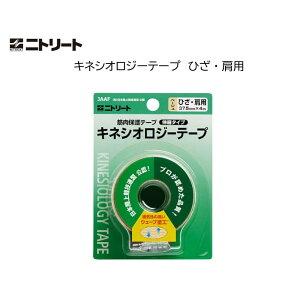 ニトリート/NITREAT キネシオロジー テープ(非撥水タイプ) ブリスターパック 3.75cm×4m 8巻入り NKBP37