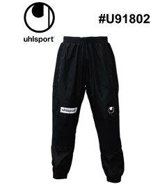 サッカー:ウールシュポルト「uhlsport」 GKウインドアップパンツ #U91802 【ネコポス便送料無料】ゴールキーパー/トレーニングウエア/ピステ/【#お買い物マラソン16日1:59迄】