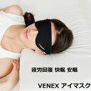 【キャッシュレス5%還元】VENEX : ベネクス VENEX アイマスク 6106/休養時専用ウェア/休養/休息/回復/睡眠の質/快眠/…