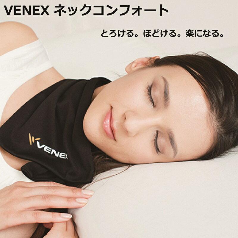 VENEX : ベネクス VENEX とろける。ほどける。楽になる。ネックコンフォート 6115-0300 首と肩専用/休養時専用ウェア/休養/休息/回復/睡眠の質/快眠/【リカバリーウエア】【ネコポスで送料無料】【母の日/父の日/ギフト/プレゼント/ラッピング無料】