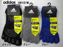 adidas アディダス 5本指スニーカーソックス [滑り止め付] 06151W <カラー選択>