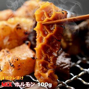 お中元 御中元 ギフト プレゼント 誕生日 2020 牛肉 味付け 味噌タレ漬け ミックスホルモン 100g 焼肉 バーベキュー もつ