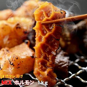 お中元 御中元 ギフト プレゼント 誕生日 2020 牛肉 味付け タレ漬けミックスホルモン 1kg 焼肉 バーベキュー もつ