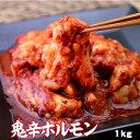 2019 誕生日 プレゼント お中元 御中元 牛肉 鬼辛ホルモン 1kg 激辛 焼肉 バーベキュー BBQ 送料無料
