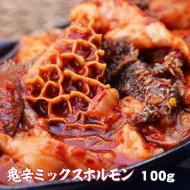 2019 誕生日 プレゼント お中元 御中元 牛肉 鬼辛ミックスホルモン 100g 激辛 焼肉 バーベキュー BBQ
