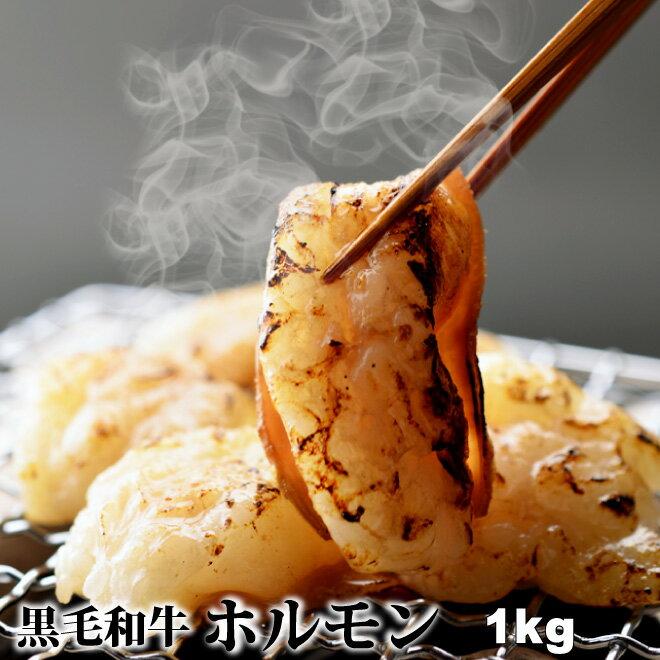 【送料無料】国産黒毛和牛ホルモン1Kg(200gX5パック)【メガ盛り】(焼肉、もつ鍋、ホルモン焼き、小腸)【ten】