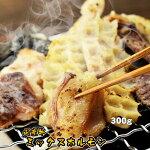 国産牛ミックスホルモン300g(焼肉、バーベキュー、もつ鍋、ホルモンうどん等に)