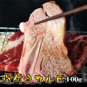 母の日 内祝 ギフト プレゼント 誕生日 牛肉 骨付きカルビ 100g 焼肉 バーベキュー