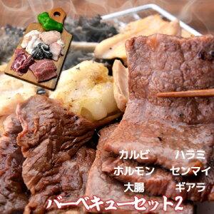 お歳暮 御歳暮 2019 誕生日 プレゼント 牛肉 国産牛 バーベキューセット2 カルビ300g ハラミ300g ホルモン100g センマイ100g 大腸100g ギアラ100g 焼肉用 焼肉セット バーベキュー
