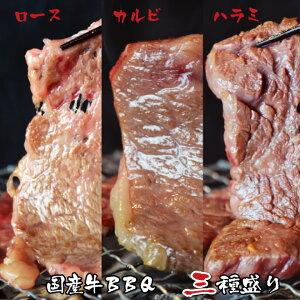 内祝 ギフト プレゼント 誕生日 牛肉 国産牛 BBQ3種盛り カルビ 100g ロース 100g ハラミ 100g 焼肉 バーベキュー