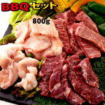 国産牛バーベキューセット4(カルビ200g・ハラミ200g・ホルモン200g・大腸200g、焼肉用)