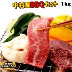 国産牛バーベキューセット1(ハラミ300g、カルビ300g、ホルモン400g、焼肉、バーベキュー用)