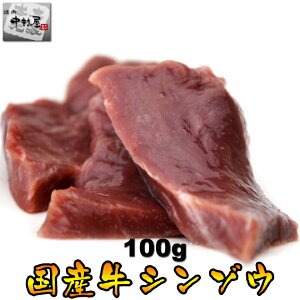 お中元 御中元 ギフト プレゼント 誕生日 2020 牛肉 国産牛 シンゾウ 100g ハツ 焼肉 バーベキュー もつ鍋 ホルモン うどん ホルモン焼き