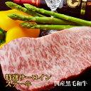 お中元 御中元 ギフト プレゼント 誕生日 2020 牛肉 国産黒毛和牛 特選サーロインステーキ 250g 焼肉 バーベキュー ギ…