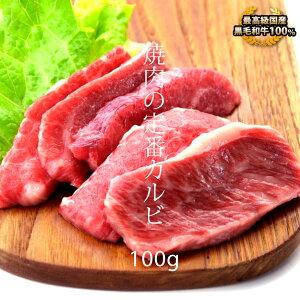 内祝 ギフト プレゼント 誕生日 牛肉 国産牛 カルビ 100g あす楽 バラ 焼肉 バーベキュー