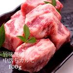 国産牛中落ちカルビ100g(焼肉、バーベキュー用)
