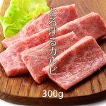 国産牛特上カルビ300g(焼肉、バーベキュー用)
