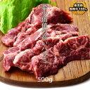 内祝 2020 ギフト 誕生日 プレゼント 牛肉 国産牛 ハラミ 500g 横隔膜 焼肉 バーベキュー