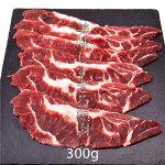 国産牛ツラミ300g(焼肉、バーベキュー用)