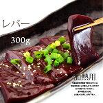 国産牛レバー300g(焼肉、バーベキュー用)