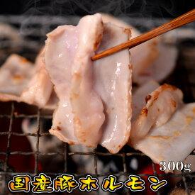お中元 御中元 ギフト プレゼント 誕生日 2020 豚肉 国産豚 ホルモン 300g 小腸 焼肉 バーベキュー もつ鍋 ホルモン うどん ホルモン焼き