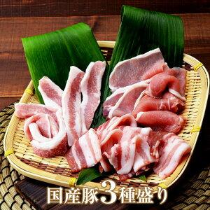 お歳暮 御歳暮 ギフト プレゼント 誕生日 2020 豚肉 国産豚 3種盛り 300g トントロ100g 豚バラ100g 豚ロース100g 焼肉 バーベキュー