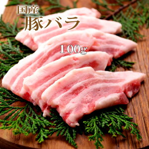 お中元 御中元 ギフト プレゼント 誕生日 2020 豚肉 国産豚 バラ 100g 焼肉 バーベキュー