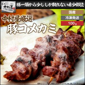 お中元 御中元 ギフト プレゼント 誕生日 2020 豚肉 国産豚 コメカミ 100g 焼肉 バーベキュー ホルモン もつ もつ鍋 ホルモン焼き