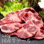 国産牛テール150g(焼肉、バーベキュー用)