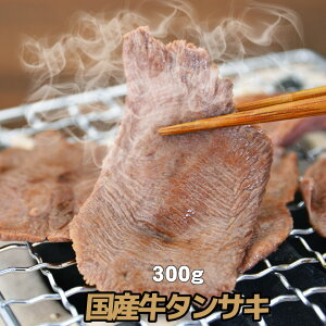 お歳暮 御歳暮 2019 誕生日 プレゼント 牛肉 国産牛 タン先 300g タンの先 タンサキ 焼肉 バーベキュー おつまみ
