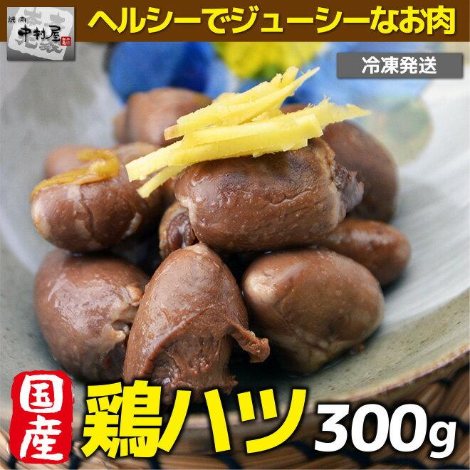 お中元 ギフト 内祝い 鶏肉 国産鶏 ハツ 300g 訳あり 焼肉 バーベキュー