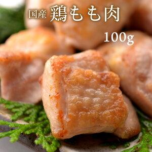 お中元 御中元 ギフト プレゼント 誕生日 2020 鶏肉 国産鶏 もも肉 100g 焼肉 バーベキュー