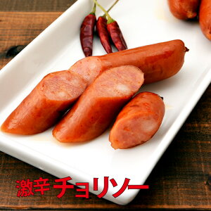 お中元 御中元 ギフト プレゼント 誕生日 2020 豚肉 チョリソー 300g ウィンナー ソーセージ ピリ辛 焼肉 バーベキュー