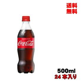 お歳暮 御歳暮 ギフト プレゼント 誕生日 2020 コカ・コーラ コカ・コーラ 500ml PET 24本入り 1ケース 炭酸飲料 メーカー直送 代引き不可 同梱不可 送料無料