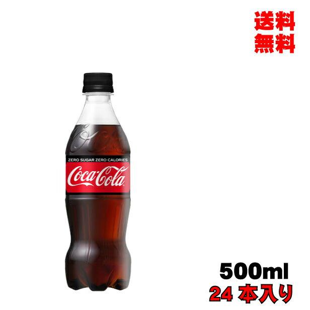 【送料無料】コカ・コーラゼロ500mlPET(24本入り)【1ケース】炭酸飲料 500ml 24本 メーカー直送【代引き不可】【同梱不可】【コカ・コーラ】02P03Dec16