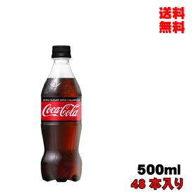 内祝 ギフト プレゼント 誕生日 コカ・コーラ コカ・コーラゼロシュガー 500ml PET 48本入り 2ケース 炭酸飲料 メーカー直送 代引き不可 同梱不可 送料無料