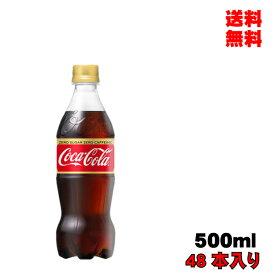 お中元 御中元 内祝 ギフト プレゼント 誕生日 コカ・コーラ コカ・コーラゼロカフェイン 500ml PET 48本入り 炭酸飲料 メーカー直送 代引き不可 同梱不可 送料無料